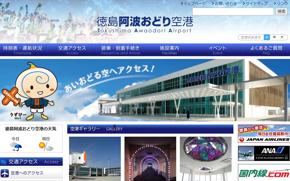 国際チャーターの経済効果、徳島/香港は計12便で約6000万円