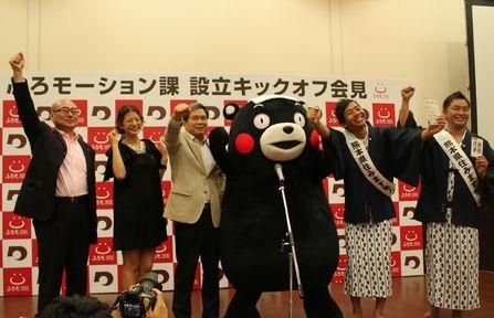 熊本県、「ふろモーション課」新設で温泉をアピール、くまモンと連動で