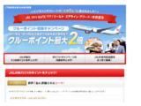 JTB、ホームページでポイント増額キャンペーンを実施、JAL海外航空券購入で