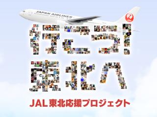 JAL、「行こう!東北へ 特別塗装機」で東北旅行を促進