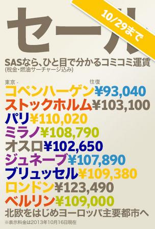 スカンジナビア航空、欧州主要都市へ燃油サーチャージ込で往復9万3040円から