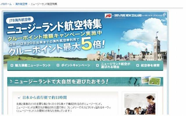 i.JTB、ニュージーランド航空、ニュージーランド政府観光局とキャンペーン