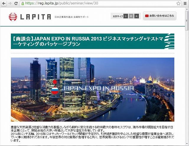 JTB、ロシア進出ねらう企業向け商談会をモスクワで開催