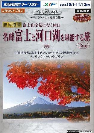 KNT個人旅行、ワンランク上の国内旅行「プレミアムメイト」を発売