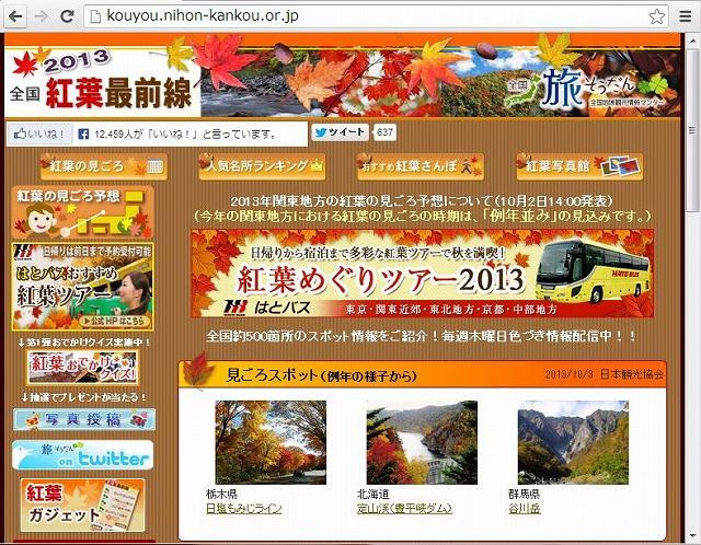 関東の紅葉は「例年並み」 -日本観光振興協会が発表