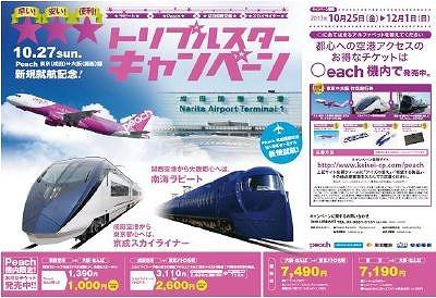 ピーチ、京成&南海などとキャンペーン、成田線就航記念で