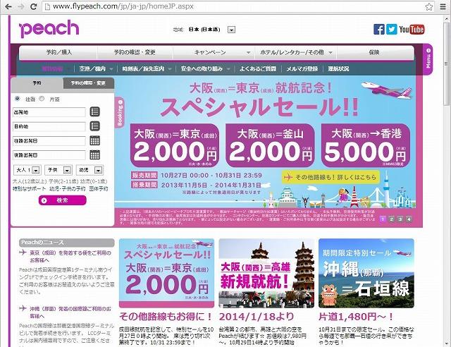 ピーチ、関空/成田線の運航を開始、「MARIKO JET」を運航