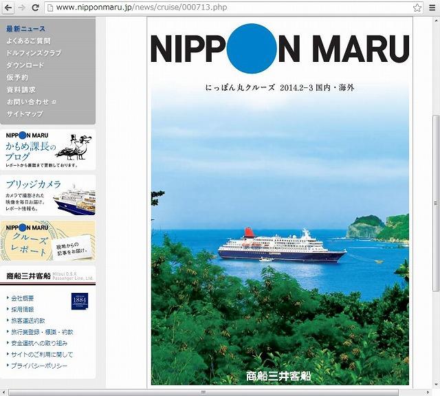 にっぽん丸、2014年の商品発表、2月~3月に合計9クルーズ