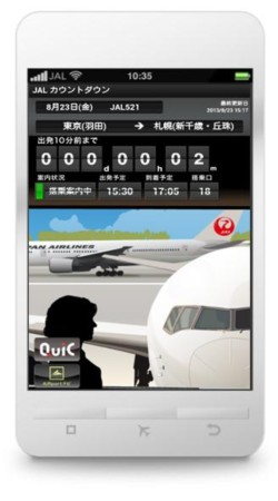 JAL、「JAL Countdown」アプリに新機能追加