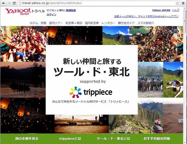 トリッピース、API機能の提供を開始、第1弾はYahoo!トラベル
