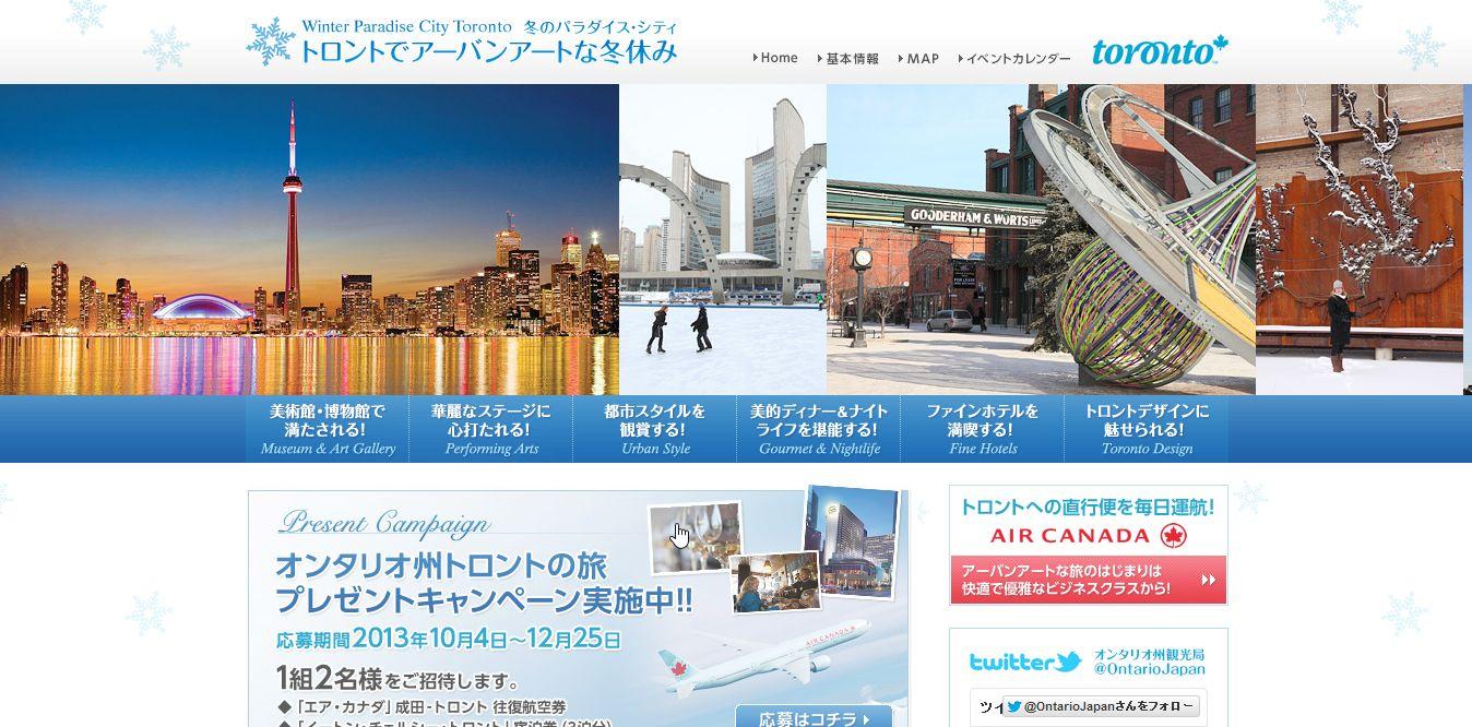 カナダ・オンタリオ州、トロントの冬を「芸術鑑賞」でPR、過ごし方の提案で