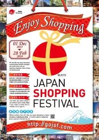 観光庁、訪日旅行促進で「ジャパン・ショッピング・フェスティバル」を実施