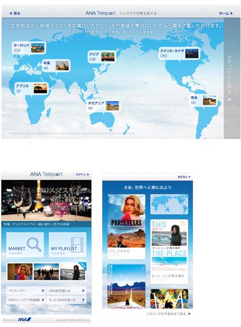 全日空、動画視聴アプリ「ANA Teleport」をリニューアルオープン