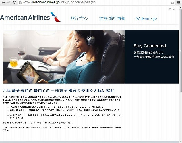アメリカン航空も米国離発着時の電子機器使用を緩和