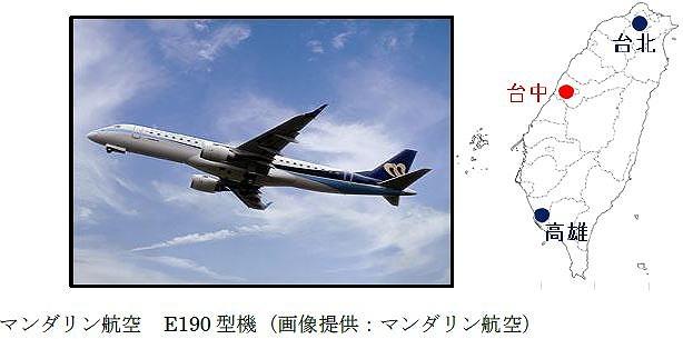 マンダリン航空、関西/台中間に定期チャーター、週5便運航へ