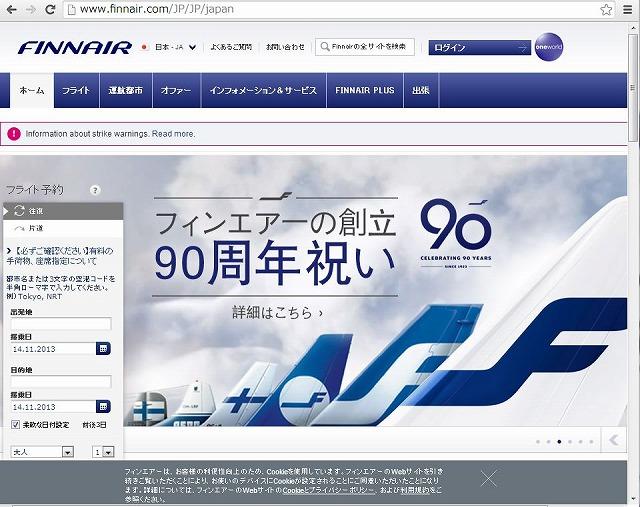 フィンランド航空、9月1日付けで人事異動、東京・名古屋の支店長級で
