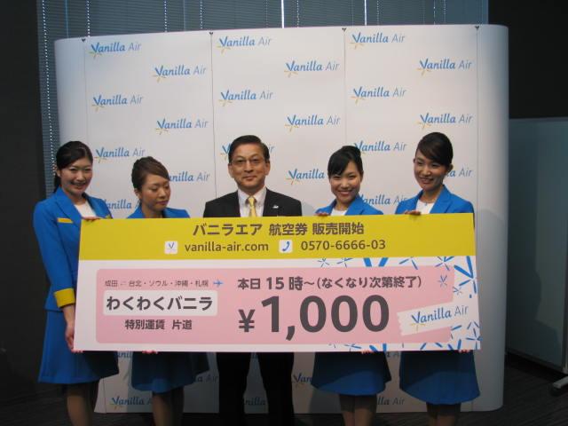 バニラエア、航空券の販売開始、記念運賃は片道1000円で1万3000席