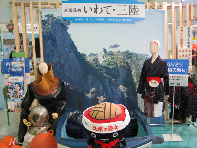 「旅フェア日本 2013」がスタート、国内旅行の魅力を「体験」を通してアピール