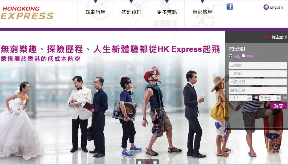 香港エクスプレス、関空線を増便、計週11便に