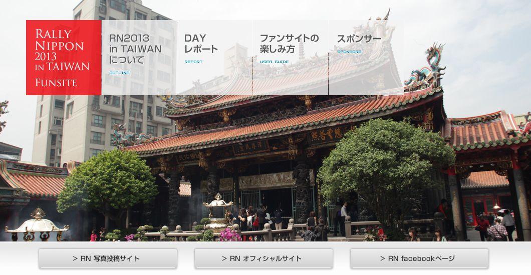 ラリーニッポンin台湾、日台交流活動の一環で初めての海外開催