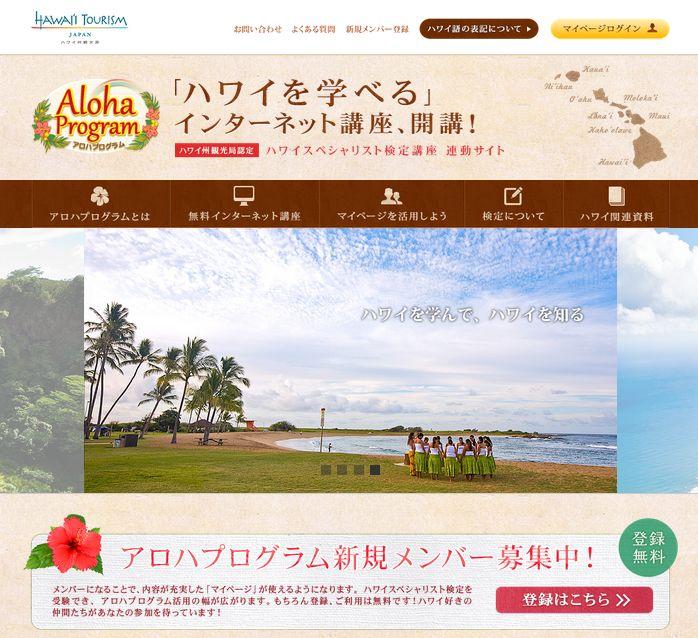 ハワイ州観光局、旅行業界向けに「ウェビナー」開催へ、FAMツアーも発展形へ