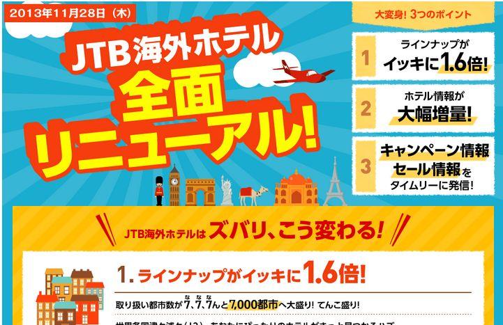 JTB、エクスペディアとの提携で海外ホテル取扱いが3倍に、事前日本円払いで