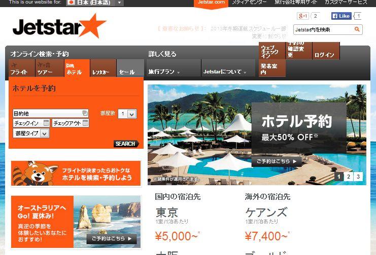 ジェットスター、ホテル予約サイトをリニューアル、検索改善で利便性向上へ