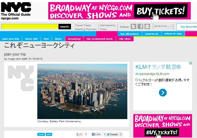 2012年のニューヨーク市への日本人渡航者数、過去10年で最多