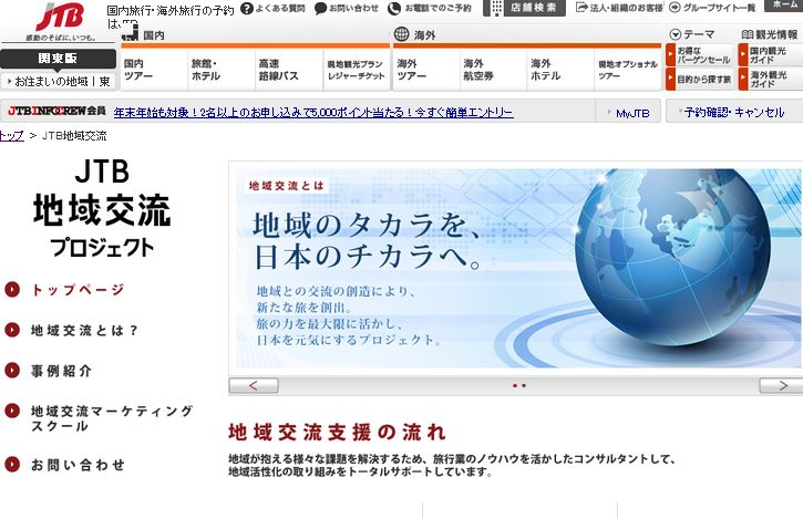 JTB、「交流文化賞」受賞の活動を初商品化、石川県の「花嫁のれんのまち」