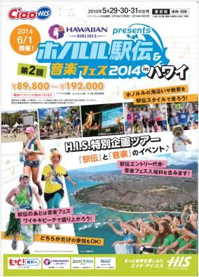 HIS、「ホノルル駅伝&音楽フェス2014」参加の公式ツアー発売
