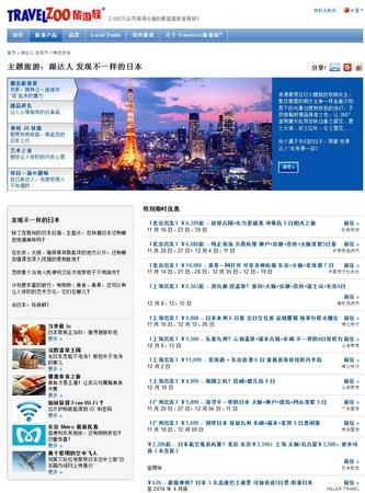 トラベルズー 、中国版サイトで「日本特集」を開始、観光庁と連動で