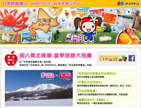 昭文社、台湾人訪日旅行者向けオプショナルツアーを提供、旅行会社と連携で