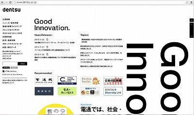 電通、「クールジャパン」支援強化で全社横断プロジェクトチーム発足