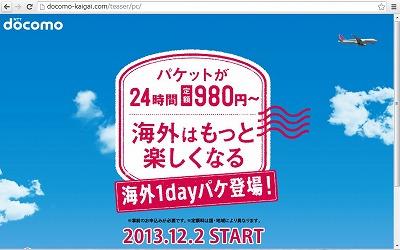 ドコモ、1日980円からの海外定額パケット通信を開始