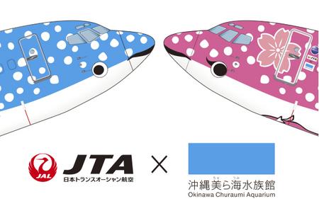 JTA、沖縄美ら海水族館と特別塗装機「ジンベエジェット」2号を就航