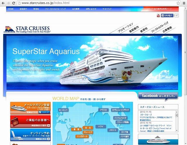 スタークルーズ、15万トンの新造船発注、アジア市場拡大に向け