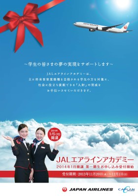 JAL、パソナグループと「JALエアラインアカデミー」開講