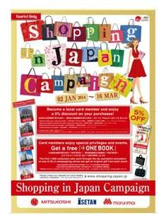 観光庁、三越伊勢丹グループと連携し、ショッピングツーリズムを推進