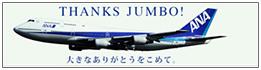 ANAセールス、ボーイング747-400退役記念ツアーを発売