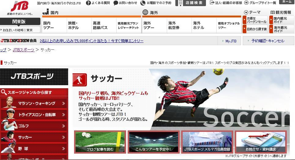 JTB、2014年サッカー世界大会のチケット所持者向け「日本戦応援ツアー」発売