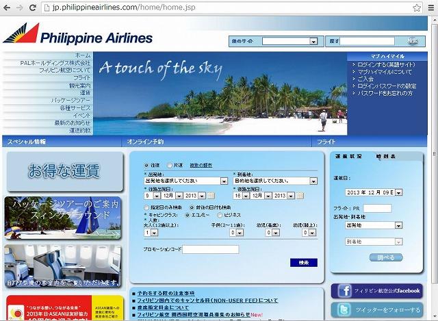 フィリピン航空、成田線を大幅増便、マニラ線は週21便、セブ線は週14便に