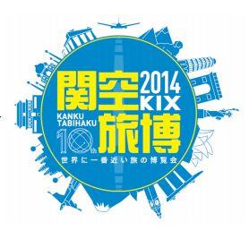 関空旅博2014、出展者の募集を開始