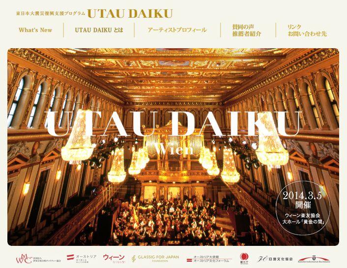 ウィーン楽友協会で「第九」を歌う交流イベント「UTAU DAIKU」、2014年3月に開催