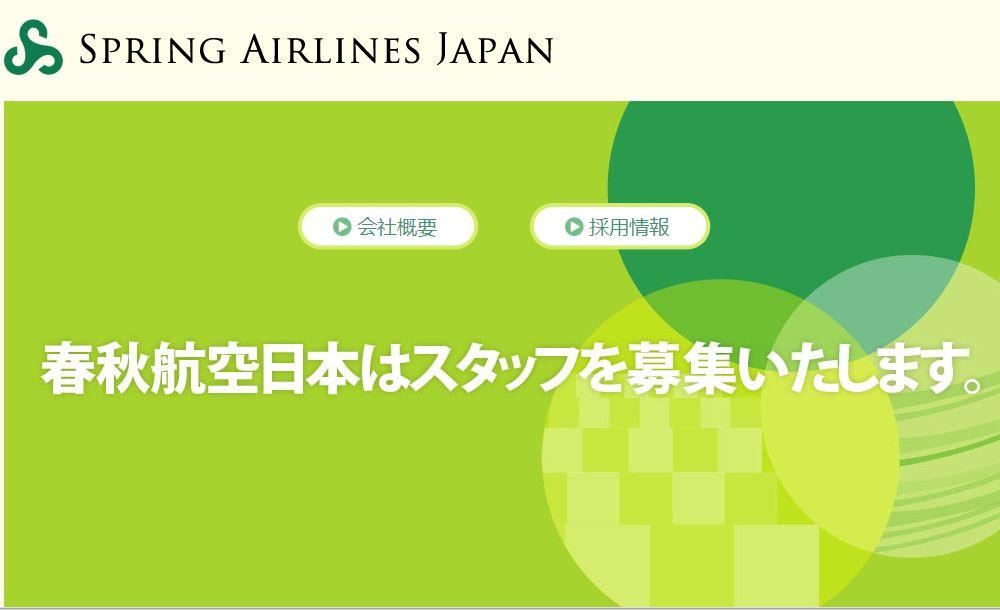 春秋航空日本、航空運送事業許可を取得、来年5月に国内線運航へ