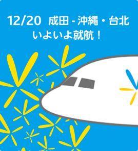 バニラエア、成田発着の那覇、台北線で運航開始、価格以上のサービスを提供