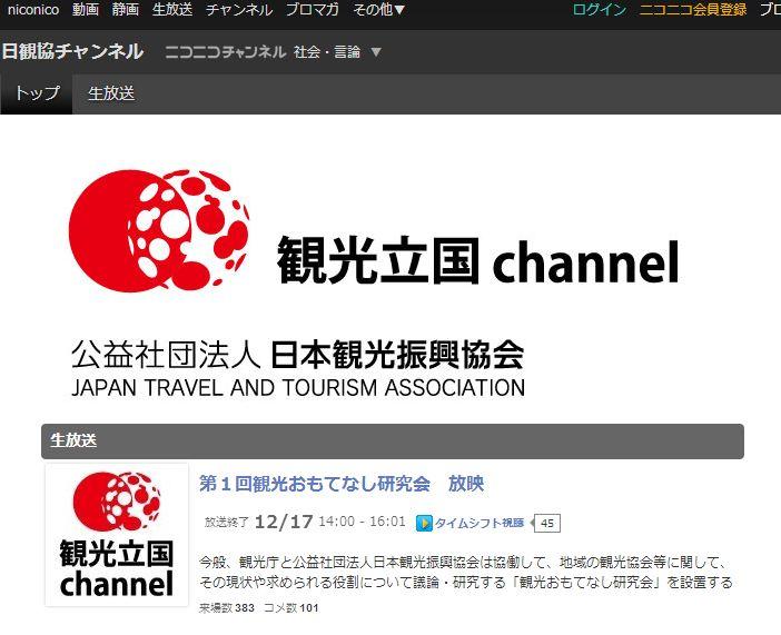 「観光おもてなし研究会」、地域や観光協会に求められる役割とは?
