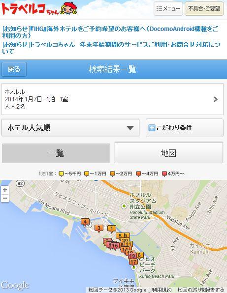 トラベルコちゃん、海外ホテル検索サービスでスマホ版を展開、ネット利用の条件で検索も