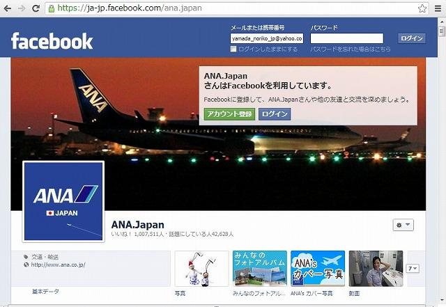 全日空、Facebookのファン数が100万人に -航空・旅行業界初