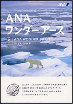 ANAセールス、ワンダーアースが1周年に、第5弾35コース発売