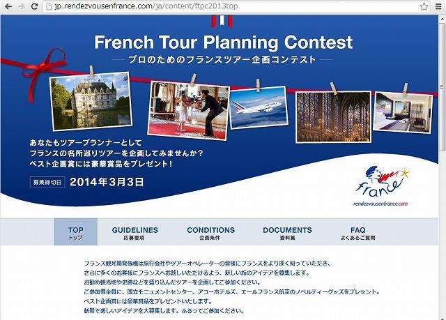 フランス観光開発機構、プロフェッショナル対象のツアー企画コンテストを開催